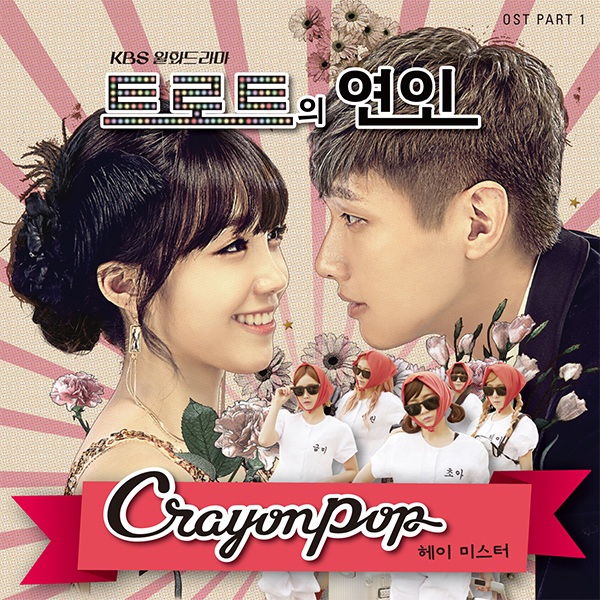 Crayon Pop - Trot Lovers O.S.T Part 1 (KBS Drama)