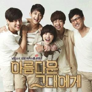 To the Beautiful You O.S.T (SBS韓国ドラマ)