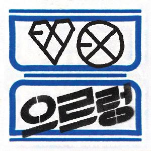 EXO [エクソ] - Vol.1 [XOXO] Repackage (Hug Ver.)