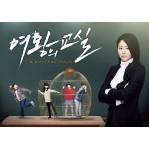 (OSTアルバム) Queen's Classroom O.S.T - MBC Drama [Super Junior: Ryeowook, Girl's Generation: Sunny, SHINee]