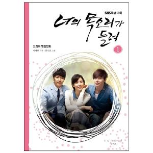 [Book] I Hear Your Voice 1 [Cartoon with Photo] (Lee Jong Suk)