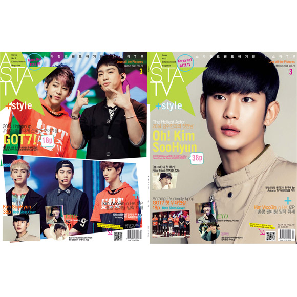 [Magazine] ASTA TV + Style 2014.03 (Both Sides Cover / Kim Soo Hyun,GOT7)
