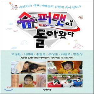 [Superman Returns] Triplets' babybook (appendix : 2015 superman diary)