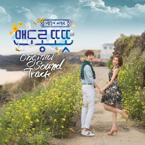[CD]Warm and Cozy(メンドロントット)OST(SISTAR:ヒョリン/ K.Will)