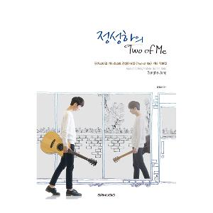Jung Sung Ha - Guitar music book [Album. 6 : Two Of Me]
