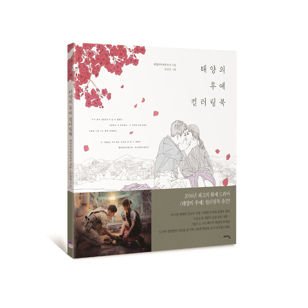 Descendants Of the Sun Coloring Book (Song Joongki / Song Hyekyo)