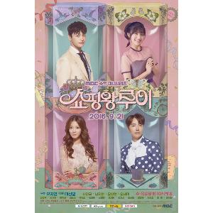 [Blu-Ray] Shopaholic Louis Director's Cut (Seo In Guk) - MBC Drama