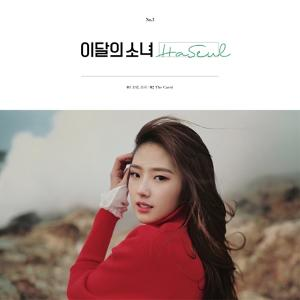 This Month's Girl (LOONA) : HaSeul - Single Album [HaSeul]