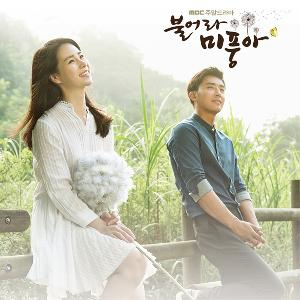 Blow Breeze O.S.T - MBC Drama