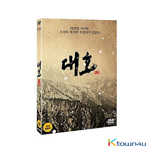 [DVD] The Tiger (Choi Min Sick)