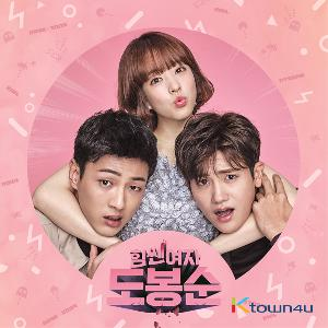 Strong Woman Do Bong Soon - JTBC Drama (Park Bo Young / Park Hyung Sik / Ji Soo)
