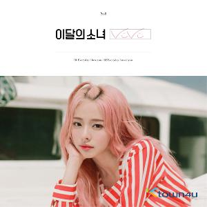 This Month's Girl (LOONA) : ViVi - Single Album [ViVi]
