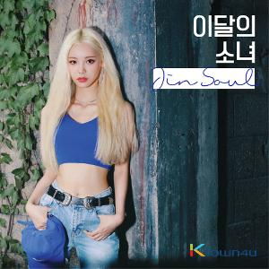 This Month's Girl (LOONA) : JinSoul - Single Album [JinSoul]