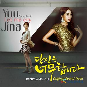 You Are Too Much O.S.T - MBC Drama (Um Jung Hwa, Kang Tae Oh)