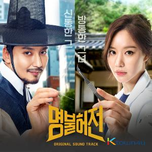 Deserving of the Name O.S.T - tvN Drama (Kim Nam Gil, Kim Ah Jung)