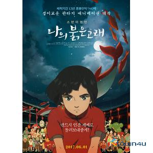 [DVD] Big Fish & Begonia