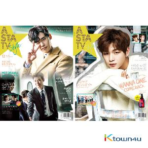 ASTA TV + Style 2017.12 VOL.116 (Double Cover : Wanna One 60p, Lee JongSuk 24p, Contents : BTS 11P, NU`EST W 4P)