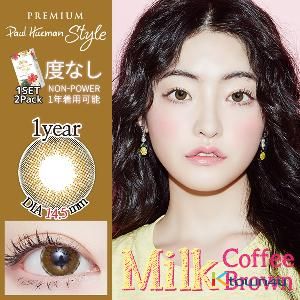 [Paul Hueman Style Premium LENS] [度なし] Paul Hueman Style Premium Milk Coffee Brown