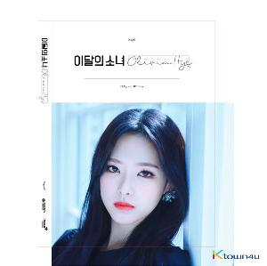 This Month's Girl (LOONA) : Olivia Hye - Single Album [Olivia Hye]