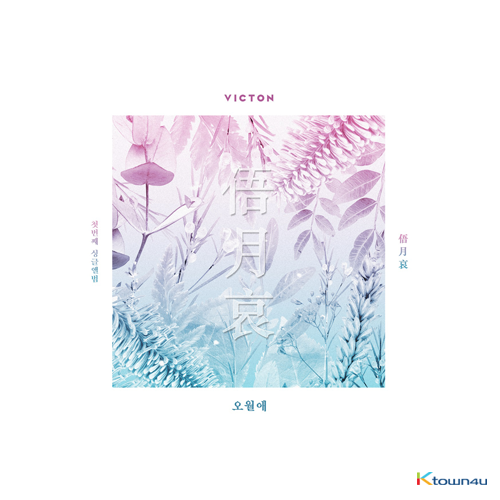 VICTON - Single Album Vol.1 [오월애(俉月哀)]