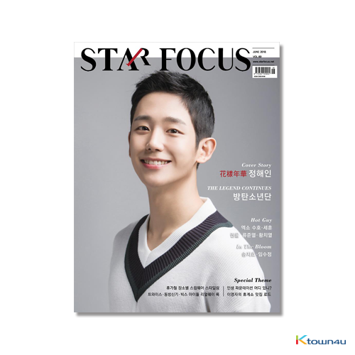 2018.06.7 STAR FOCUS (BTS, EXO, JUNG HAE IN)
