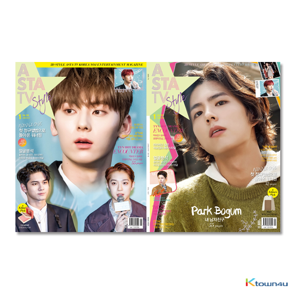 ASTA TV + Style 2019.01 VOL.124 3D Style Magazine (Double Cover : Park Bo Gum 55p, Wanna One 32p Contents : TWICE 6p, IZ*ONE 8p)