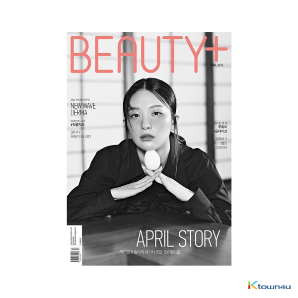 [韓国雑誌] BEAUTY+ 2019.04 AType (Red Velvet : スルギ)