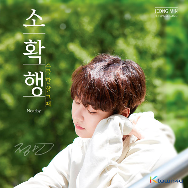 JEONG MIN - Single Album Vol.1 [Nearby]