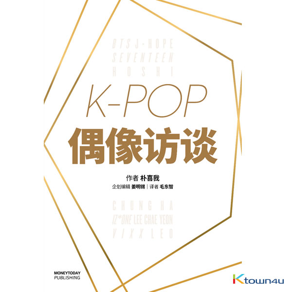 [Magazine] Idol on Stage : IZ*ONE, SEVENTEEN, CHUNG HA, VIXX, BTS (INTERVIEWS WITH K-POP STARS) (Chinese Edition)