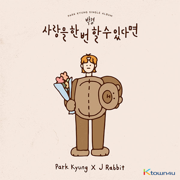 PARK KYUNG - シングルアルバム [If I can love only once] (Limited Edition)