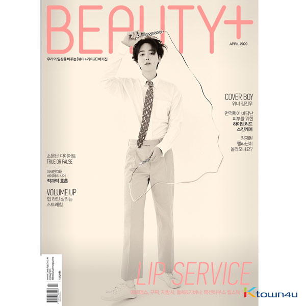 [韓国雑誌] BEAUTY+ 2020.04 B Type (JINU)