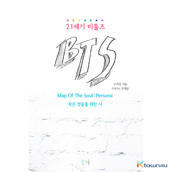 [BOOK] BTS - 21st century Beatles BTS [Map Of The Soul : Persona]