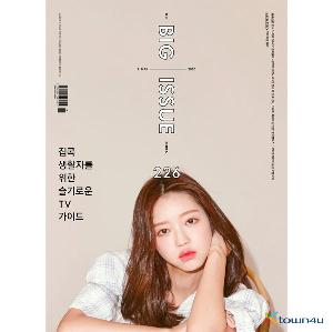 [韓国雑誌] THE BIG ISSUE Korea - No.226 (Oh My Girl : YooA)