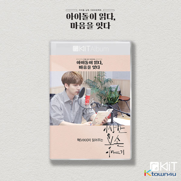 VIXX : HYUK- Kit Album [이상한 용손 이야기] (Audio Book)