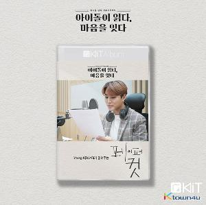 DAY6 : YoungK - Kit Album [페이퍼 컷] (Audio Book)