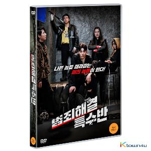 [DVD] Special Crime Solving Team