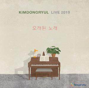 Kim Dong Ryul - Live LP Album [KIMDONGRYUL LIVE 2019 old song] (second press)