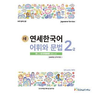 NEW YONSEI KOREAN Vocabulary and Grammar 2-2 (Japanese)