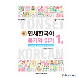 NEW YONSEI KOREAN Listening and Reading 1-2 (English)