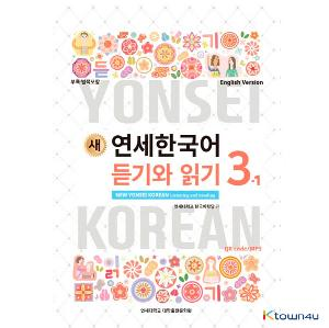 NEW YONSEI KOREAN Listening and Reading 3-1 (English)