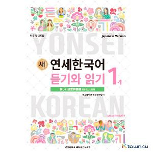 NEW YONSEI KOREAN Listening and Reading 1-1 (Japanese)