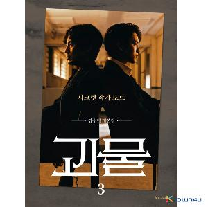 [BOOK] MONSTER 3 : Secret Writer Note (First press : Shin Ha Kyun & Yeo Jin Goo Signed)