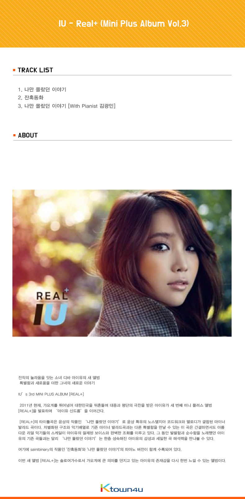 アイユ(IU) : Real+ (Mini Plus Album Vol.3)