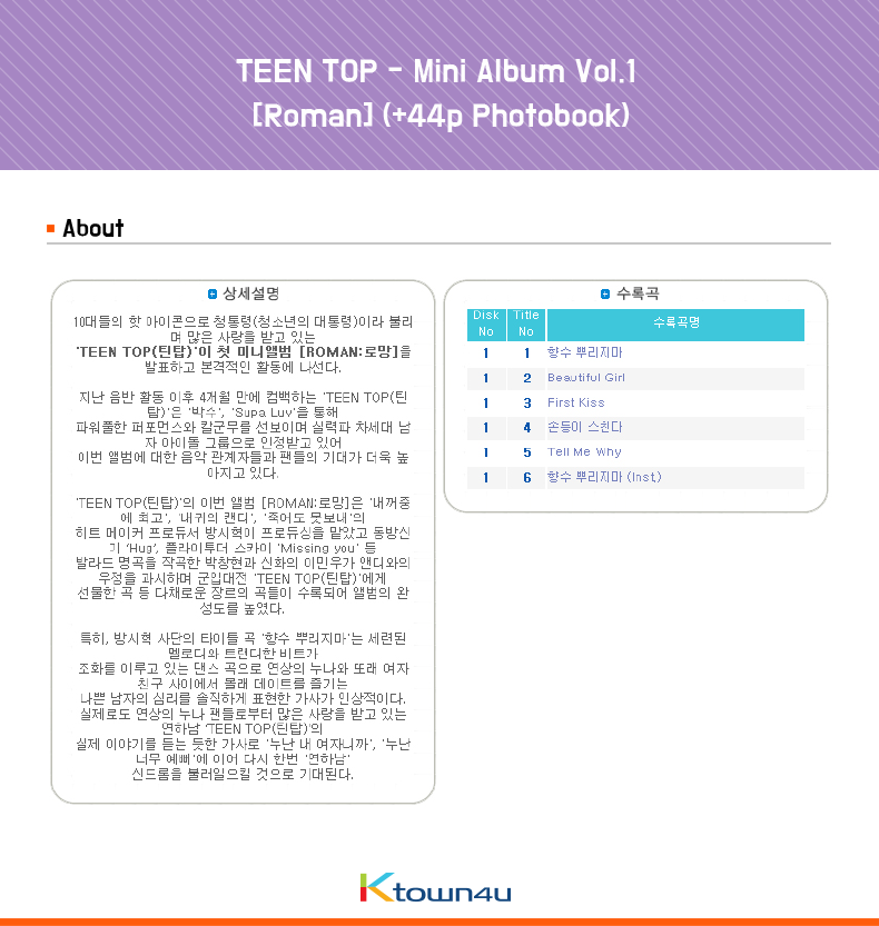 Teen Top(ティントップ) : Mini Album [Roman](+44p Photobook)/ロマン
