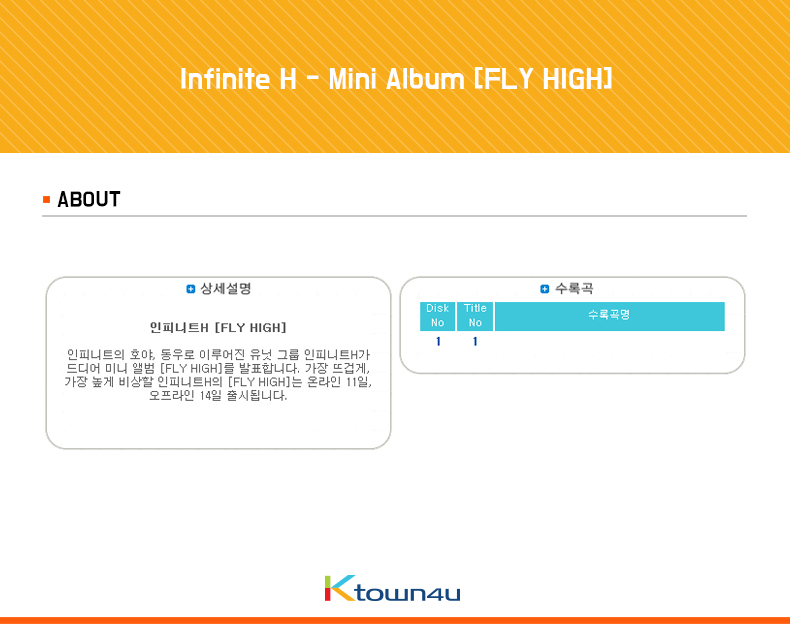 Infinite H(インフィニット H) : Mini Album [FLY HIGH]