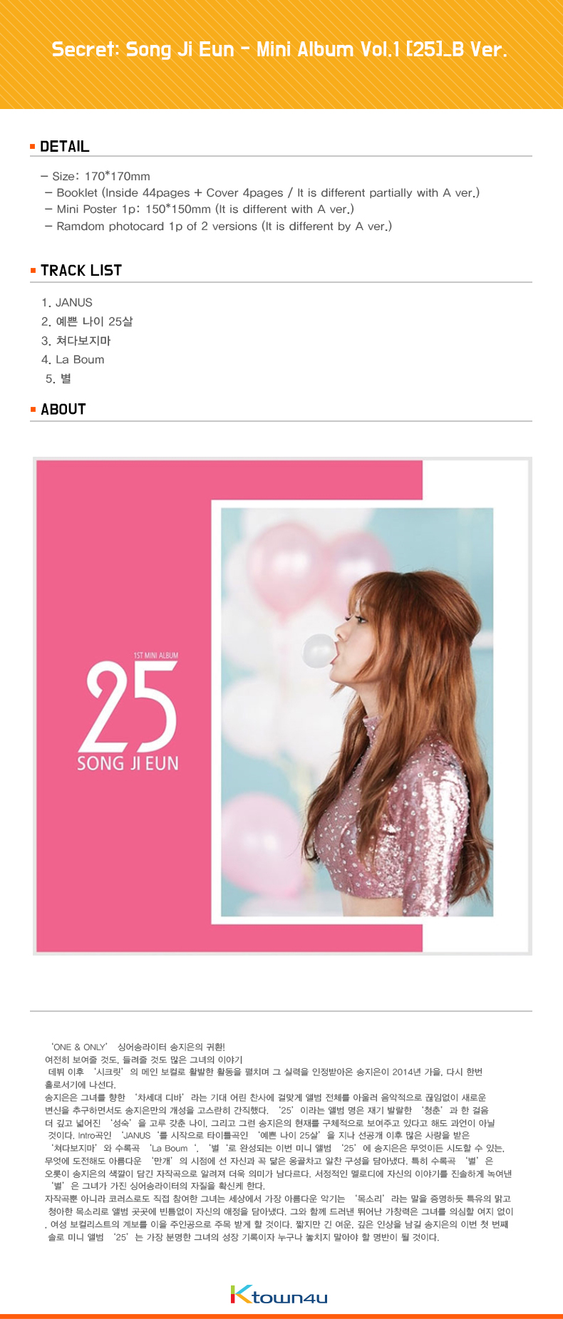 Secret: Song Ji Eun - Mini Album Vol.1 [25]_B Ver.
