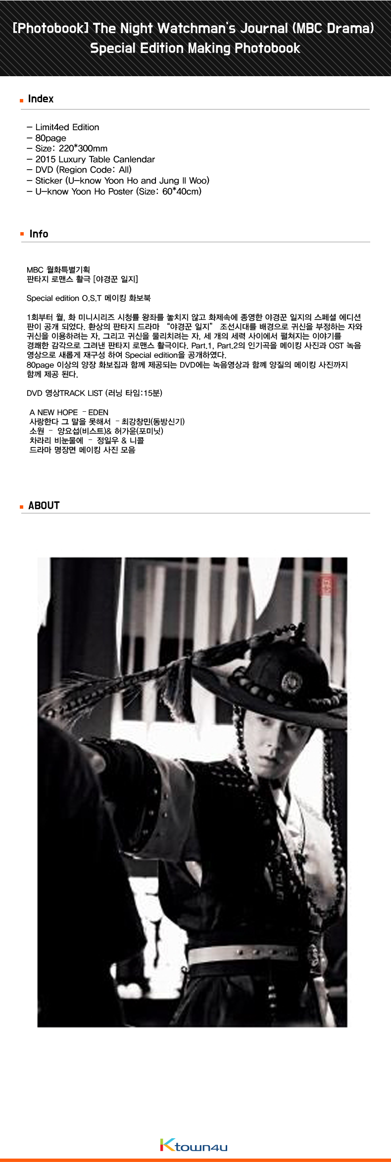 [Photobook] (東方神起) The Night Watchman`s Journal (MBC Drama) Special Edition Making Photobook