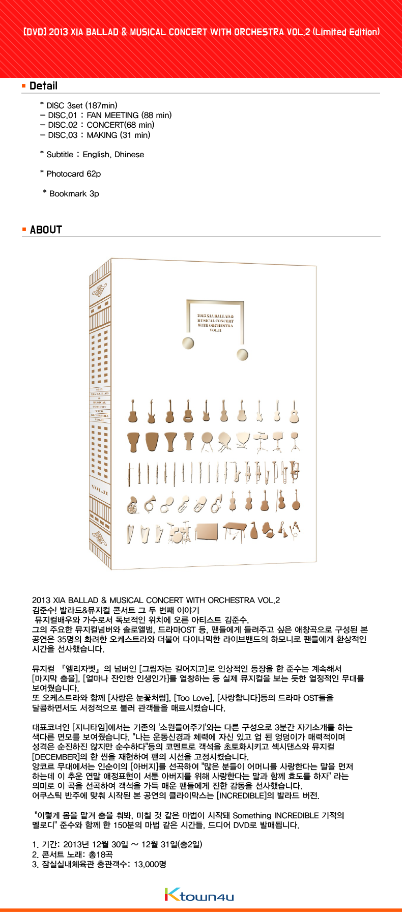 [DVD] [ジェイワイジェイ]  XIA BALLAD & MUSICAL CONCERT WITH ORCHESTRA VOL.2 (Limited Edition)