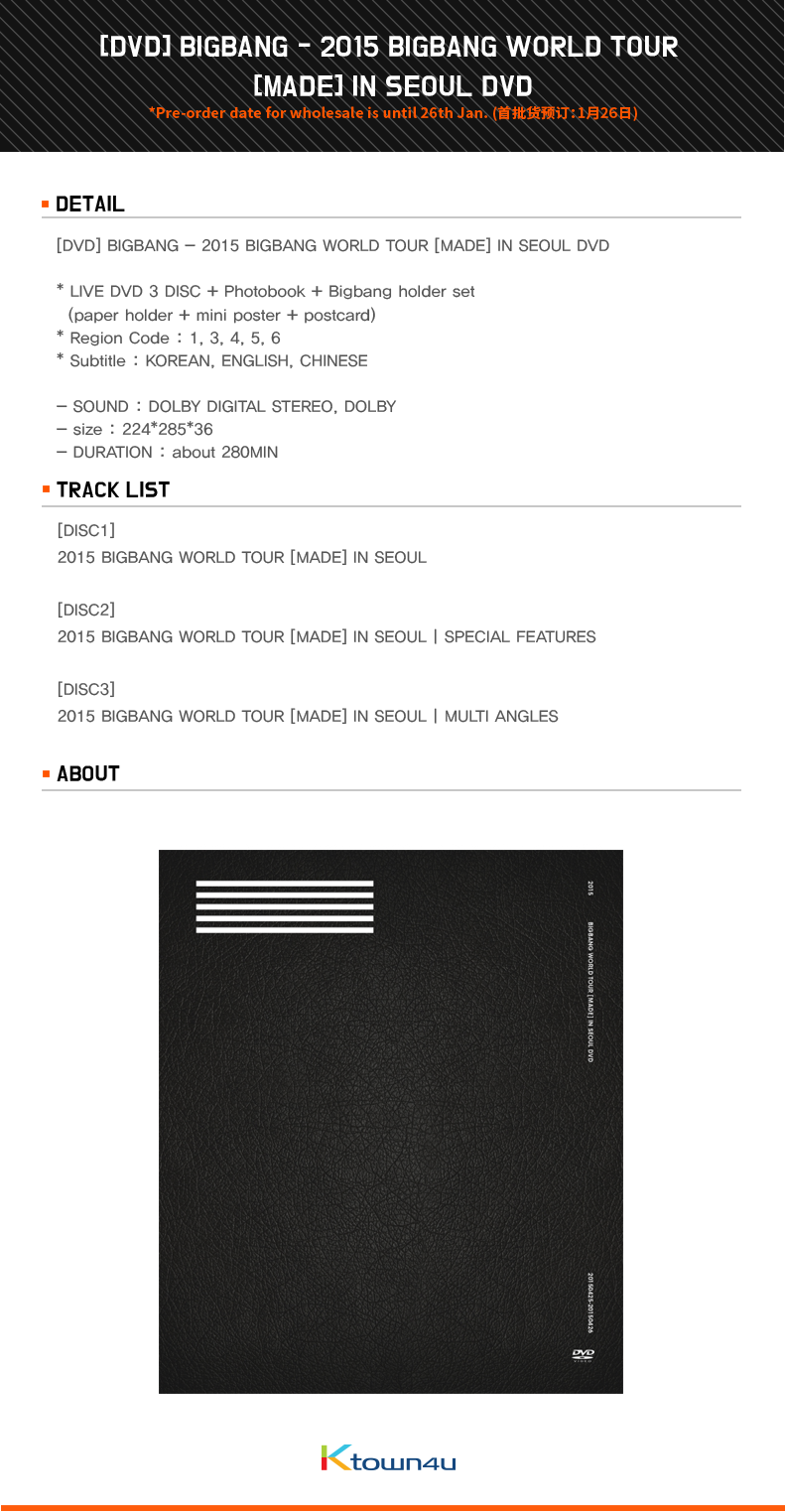 [DVD] BIGBANG(ビッグバン) - 2015 BIGBANG WORLD TOUR [MADE] IN SEOUL DVD