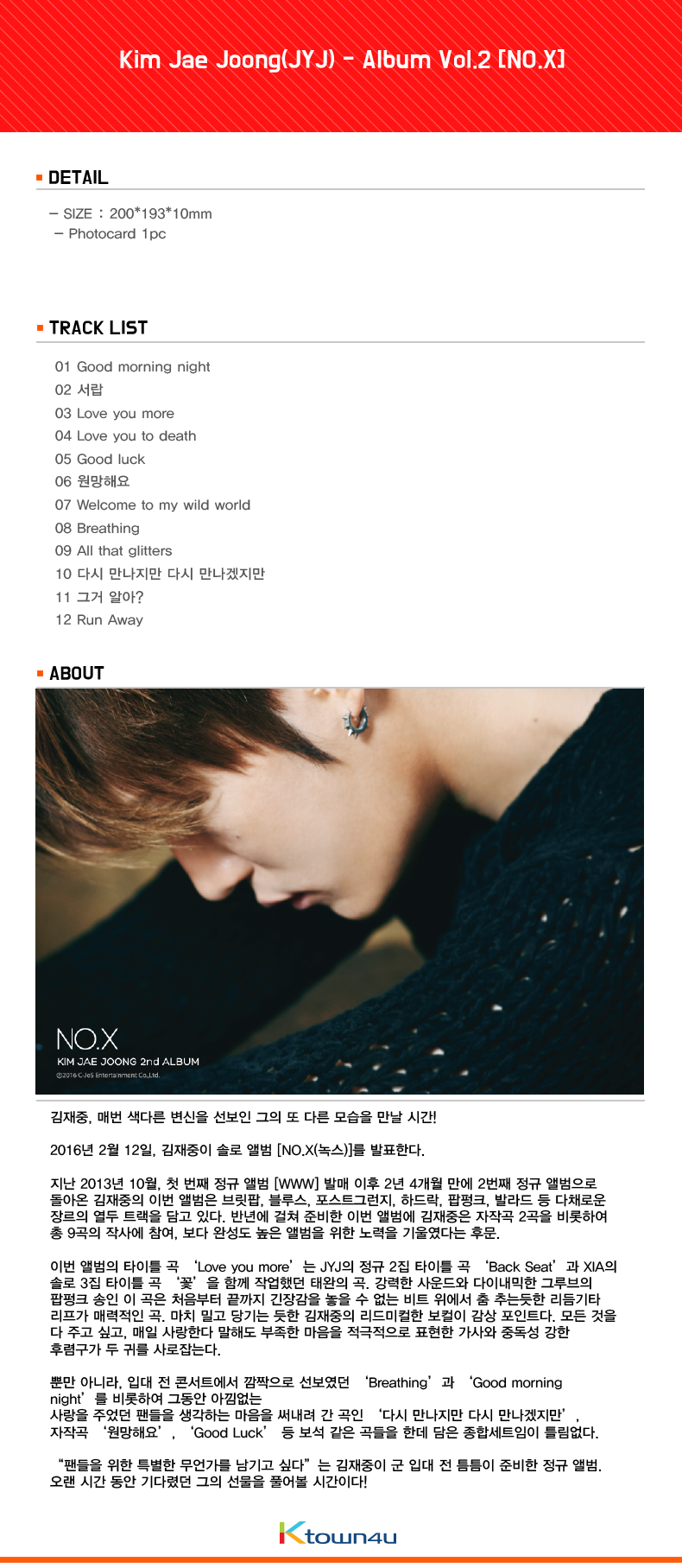 [ジェイワイジェイ] Kim Jae Joong(JYJ) - Album Vol.2 [NO.X]